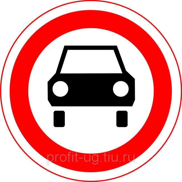 Диаспара Движение транспортных средств запрещено руководил Диаспаром
